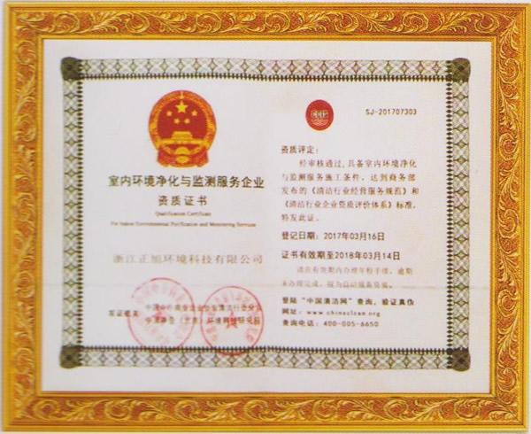 室内环境家化检测资质证书