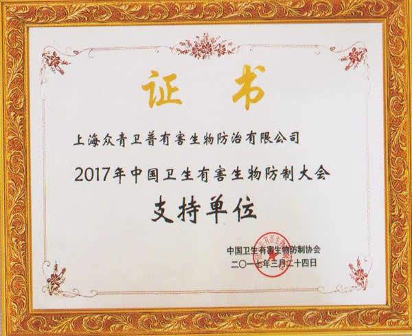 中国卫生有害生物防治大会协会支持证书