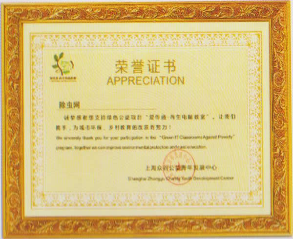 除虫网荣誉证书
