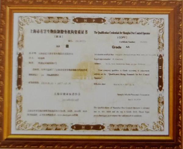 上海有害生物防治服务机构资质证书