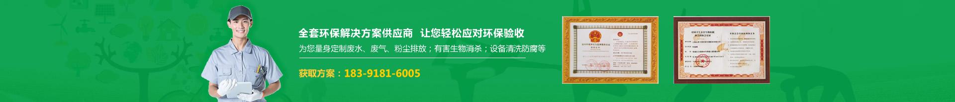 咸阳环境治理公司