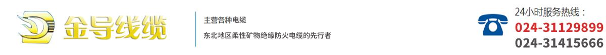 沈阳金导矿物绝缘防火电缆_Logo