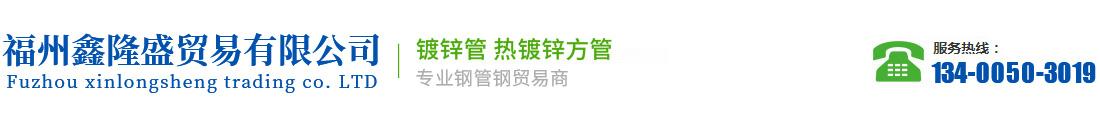 福州鑫隆盛贸易有限公司