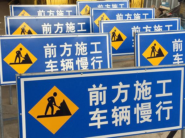 福建施工标示牌
