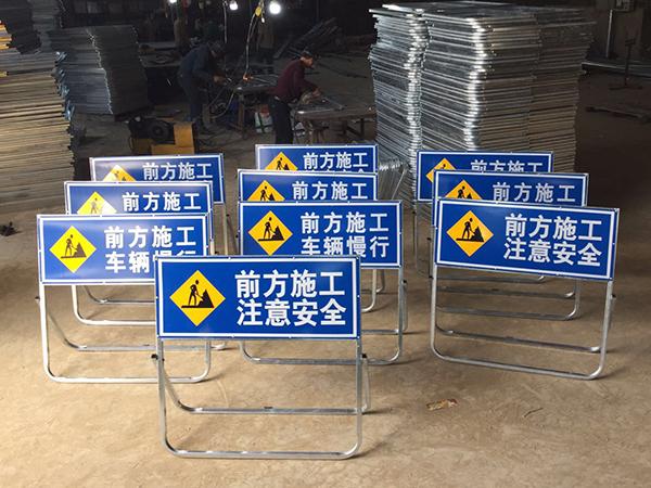 福州施工警示牌