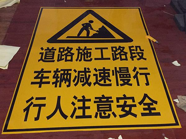 福州道路警示牌