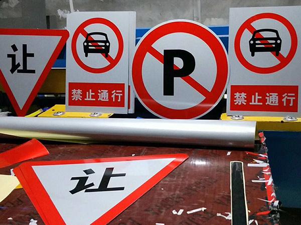 福建交通警示牌