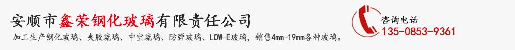 貴州貴陽安順鑫榮鋼化玻璃公司_Logo