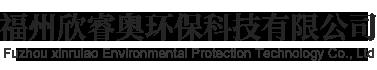 福州欣睿奥环保科技公司