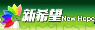 陕西新希望文化交流有限公司
