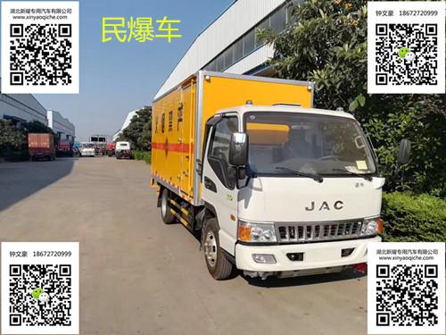 贵州铜仁3.5吨雷管运输车厂家电话