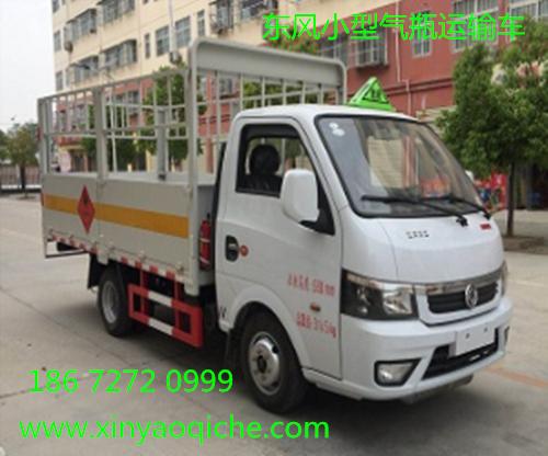 东风途逸小型气瓶运输车低价联系18672720999