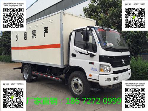 福田欧马可7吨危险货物运输车