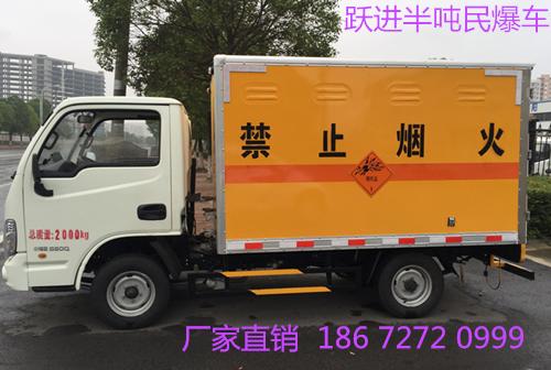 贵州民爆器材运输车厂家直销
