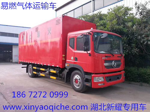 东风多利卡D9型6米8厢长气瓶运输车多少钱