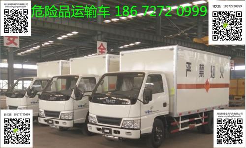 江铃4.2米易燃液体厢式运输车厂家报价