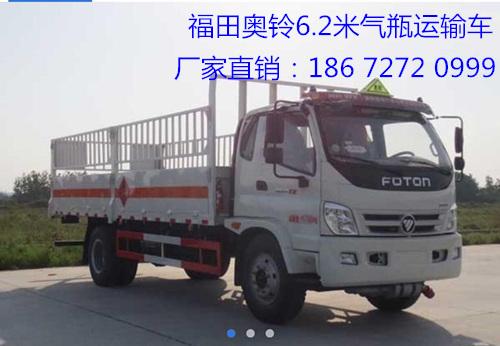 天津危險品氣瓶運輸車品牌眾多,歡迎來電咨詢