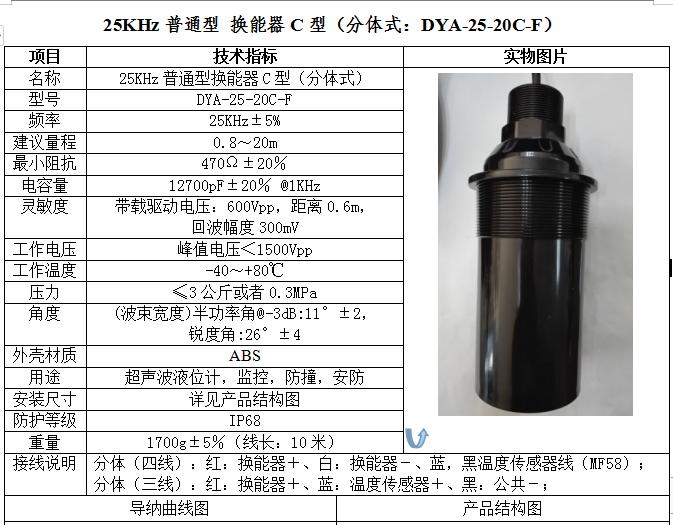 25KHz普通型 换能器C型(分体式:DYA-25-20C-F)