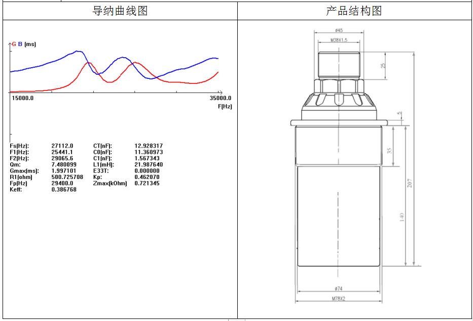 25KHz普通型换能器C型(分体式)