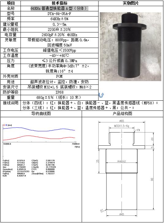 64KHz普通型换能器A型