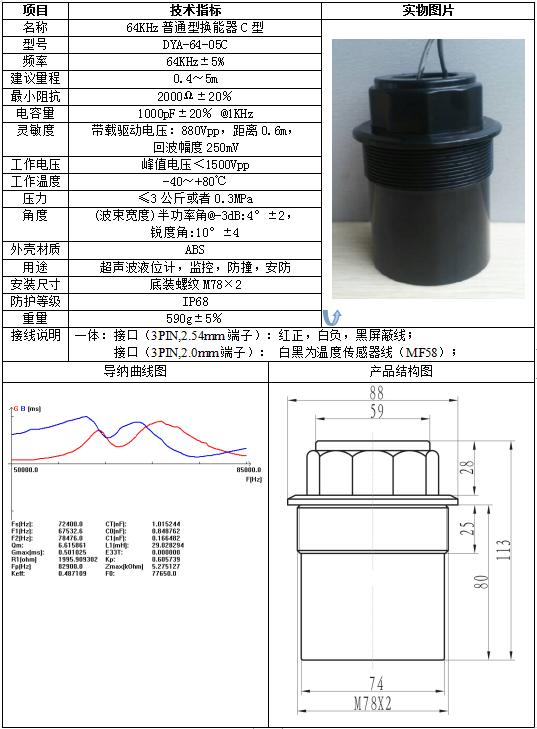 64KHz普通型换能器C型