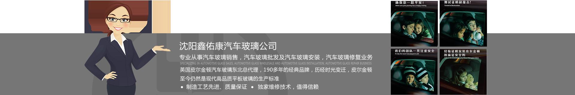 沈阳鑫佑康汽车玻璃公司是专业从事沈阳汽车玻璃,沈阳汽车玻璃更换,汽车玻璃修复修补等业务的公司