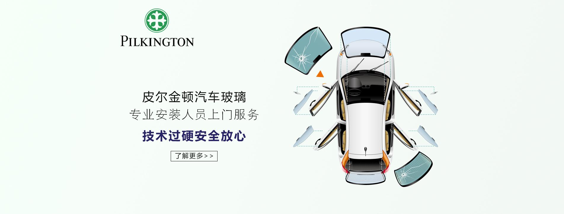 沈阳汽车玻璃服务公司用技术和服务让每一位客户都满意