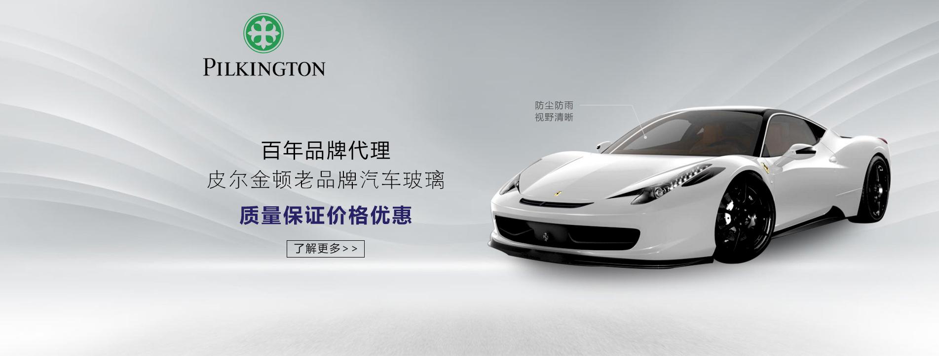 沈阳鑫佑康汽车玻璃公司用品质服务来回报每一位客户