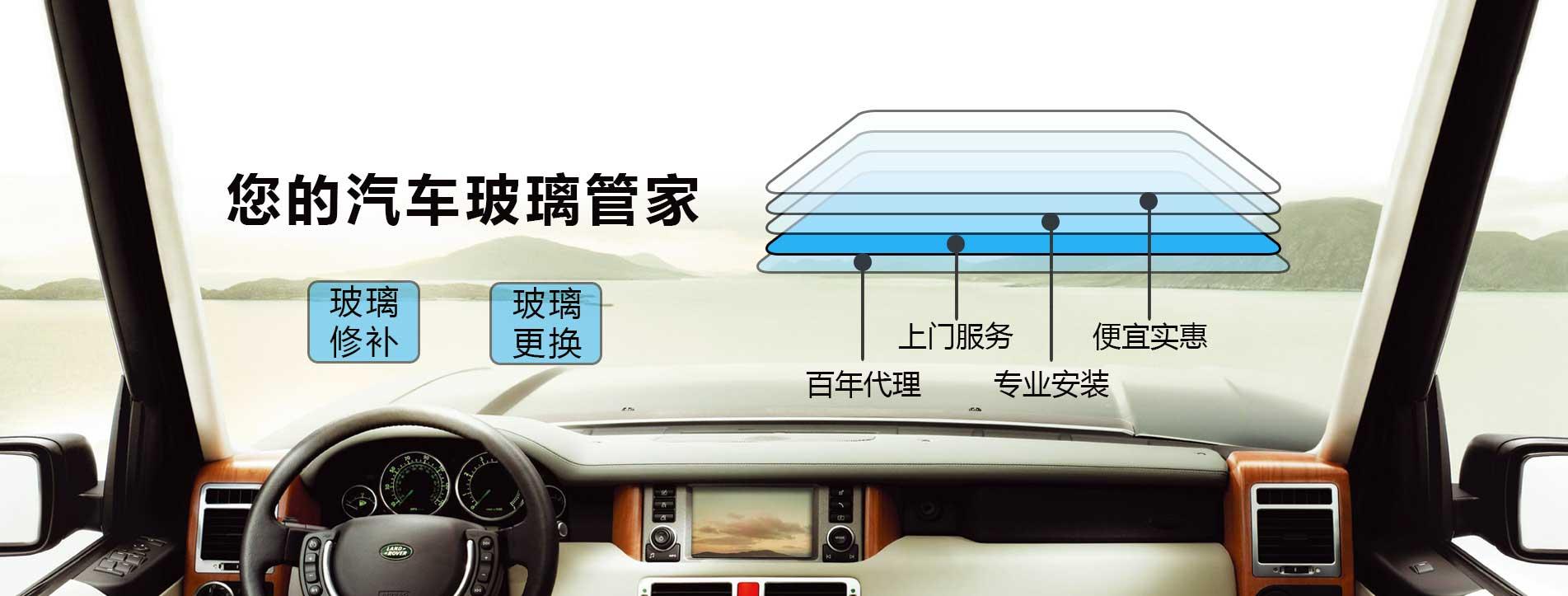 沈阳鑫佑康汽车玻璃公司与您相诺让汽车成为客户的另一个家
