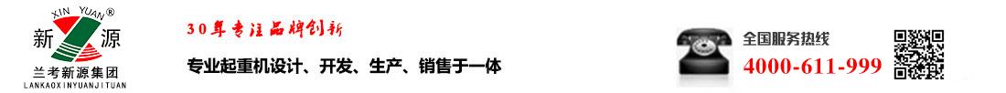河南兰考新源机械制造有限公司