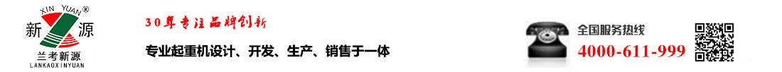 河南蘭考新源機械制造有限公司