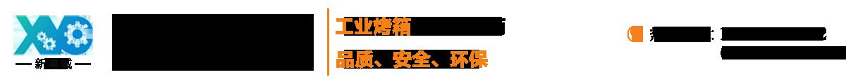 青岛新粤城工业设备有限公司