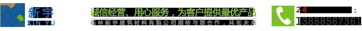石林新宇建筑材料有限公司