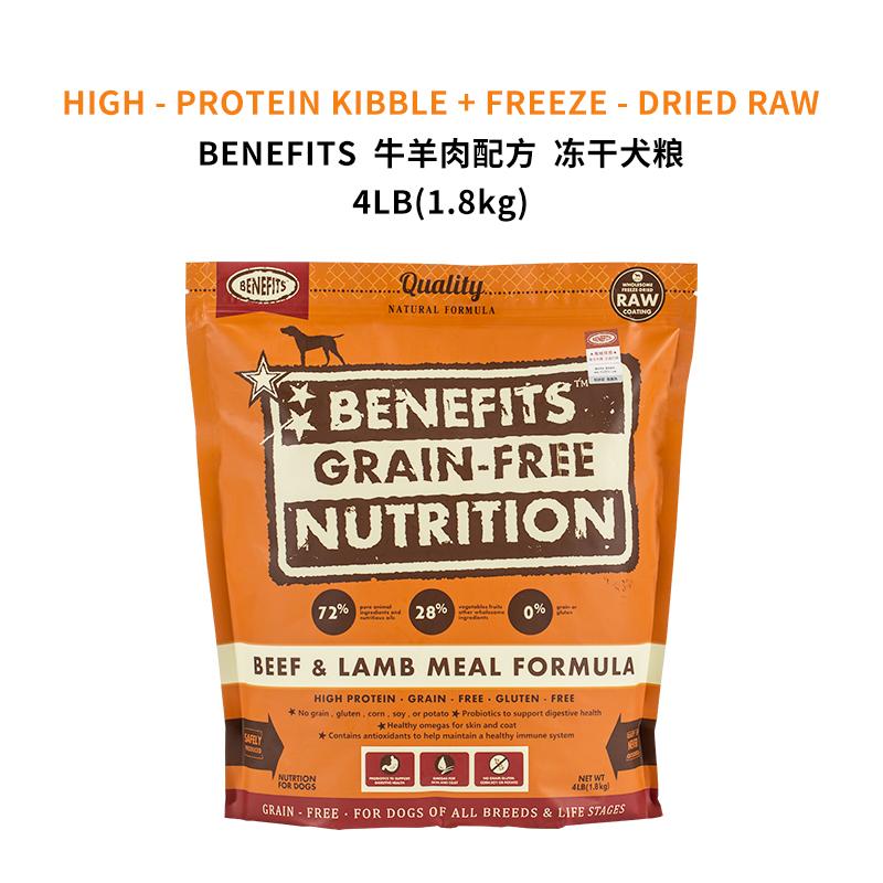 倍内菲牛肉+羊肉天然无谷生鲜配方犬粮(小包)
