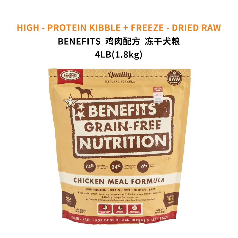 倍内菲鸡肉天然无谷生鲜配方犬粮(小包)