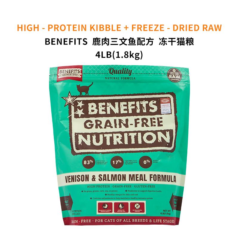 倍内菲鹿肉+三文鱼天然无谷生鲜配方猫粮(小包)