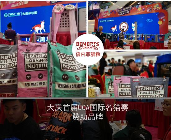 倍内菲猫粮展览会