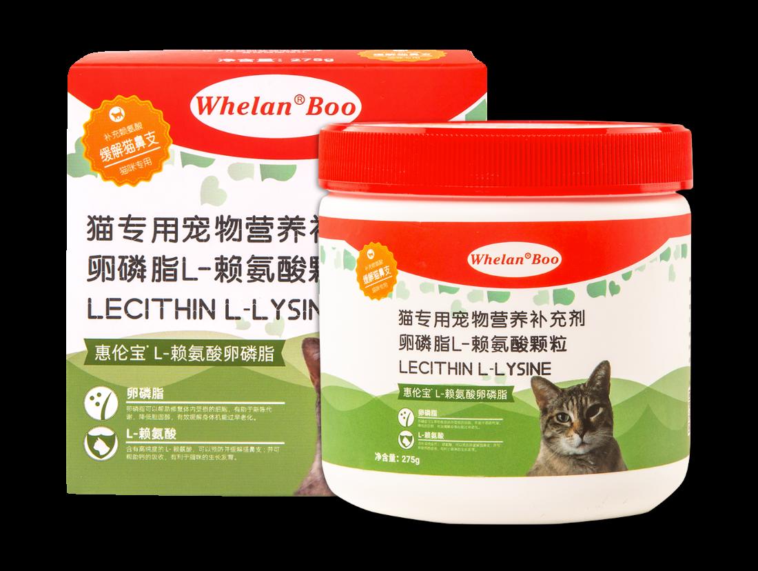 惠伦宝猫用L-赖氨酸卵磷脂