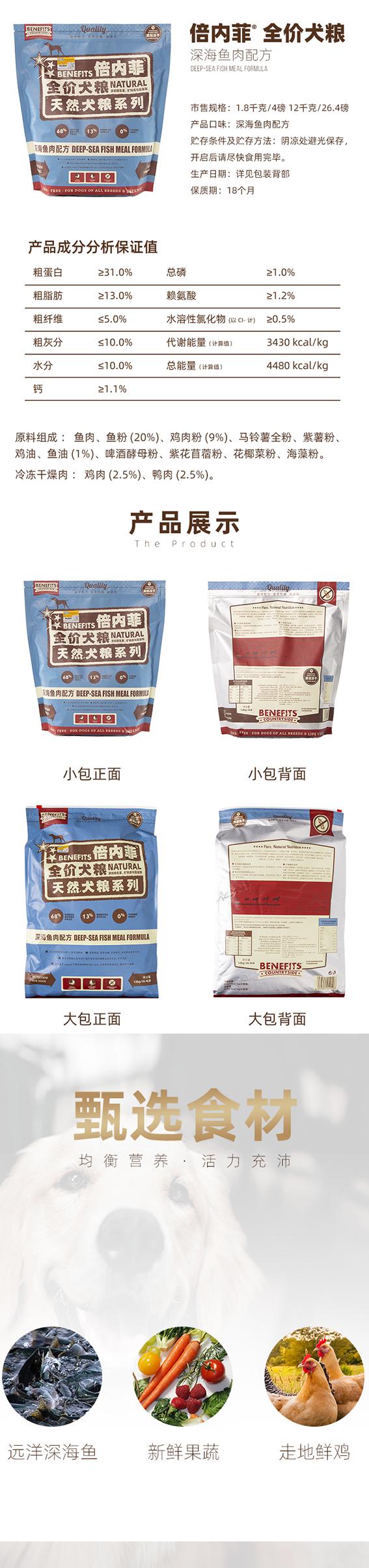 倍内菲深海鱼天然无谷生鲜配方犬粮(1.8kg)