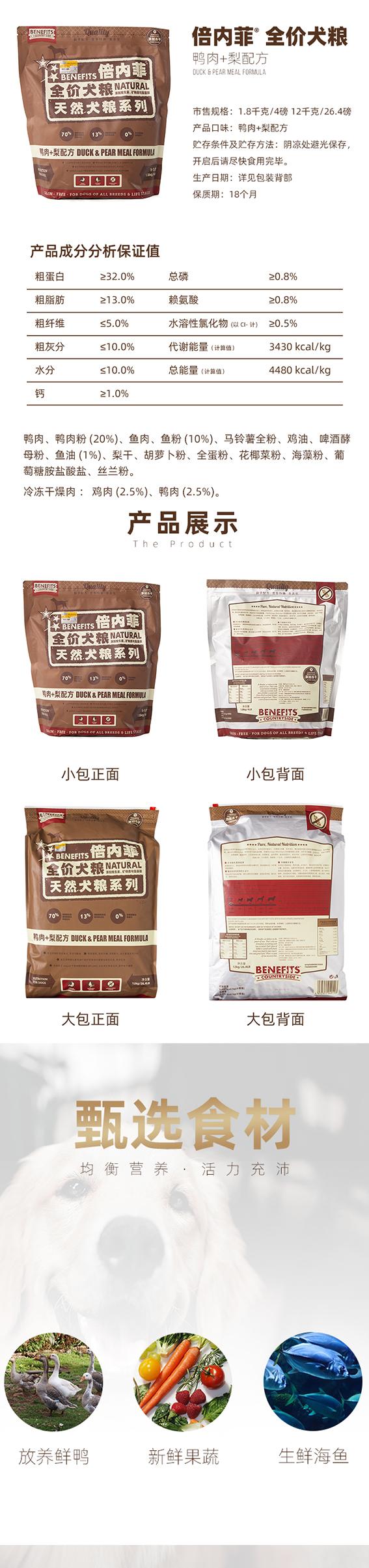 倍内菲鸭肉+梨天然无谷生鲜配方犬粮(12kg)