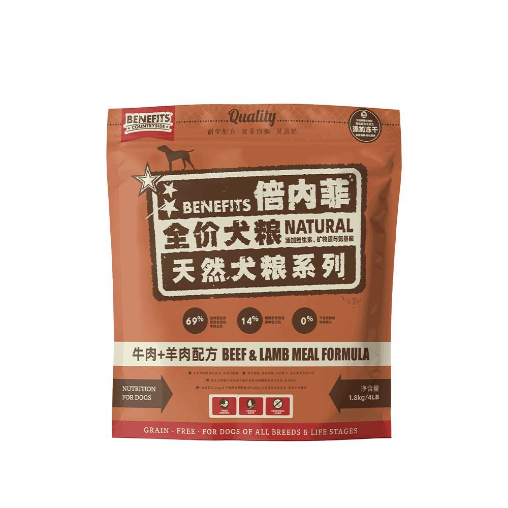 倍内菲牛肉+羊肉天然无谷生鲜配方犬粮(1.8kg)