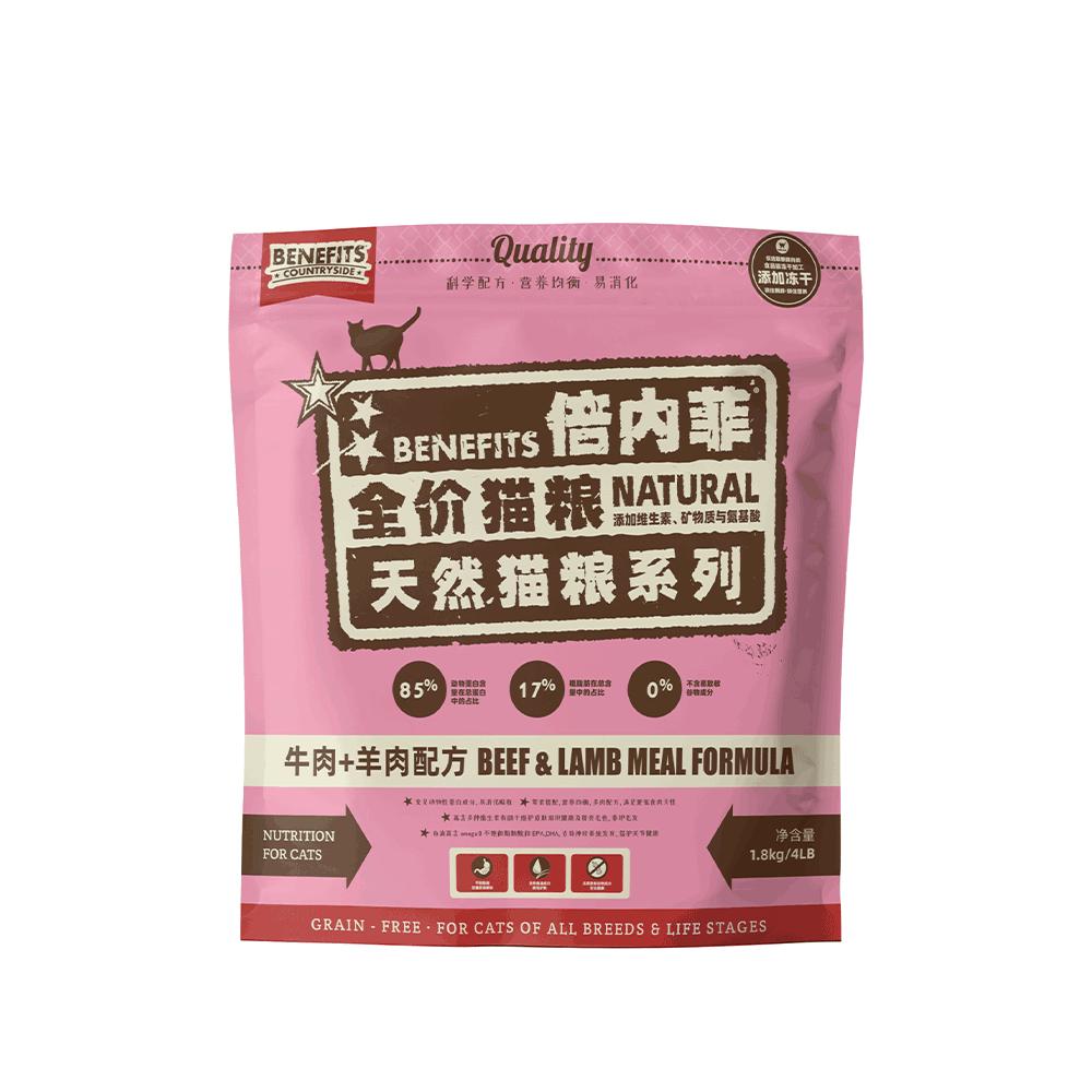 倍内菲牛肉+羊肉天然无谷生鲜配方猫粮(1.8kg)