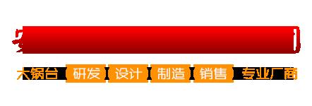 安阳徐记厨房设备公司