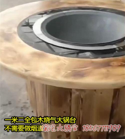 大锅台设备