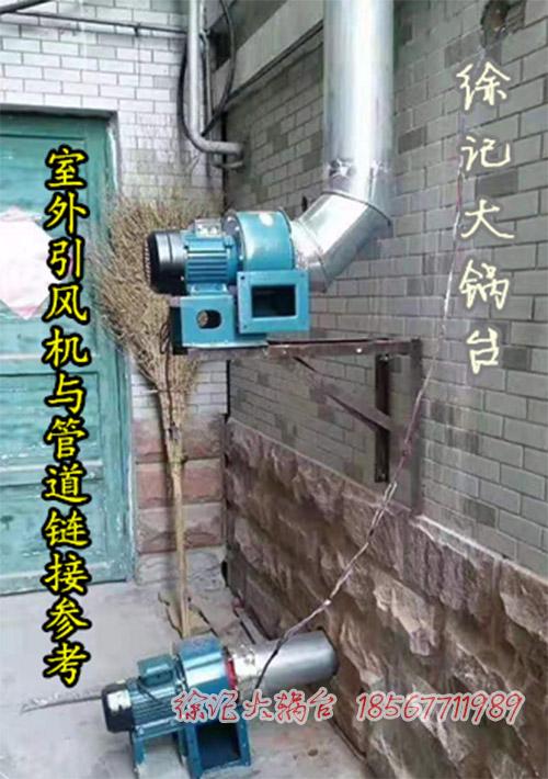 大鍋臺批發