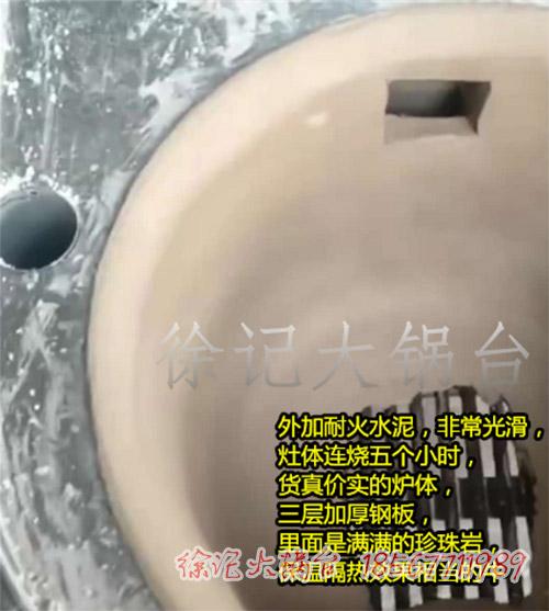 河南大鍋臺
