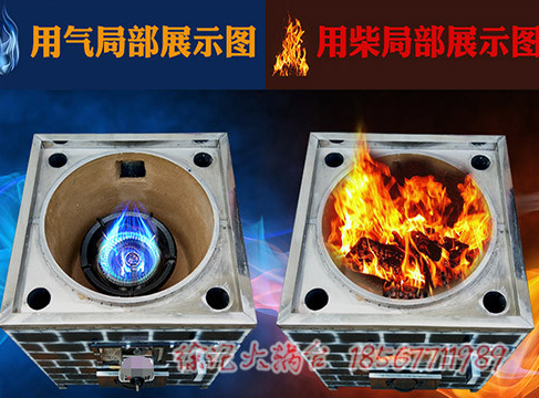 烧材型大锅台