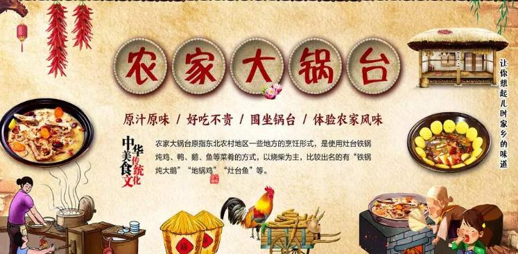 大锅台铁锅炖宣传语
