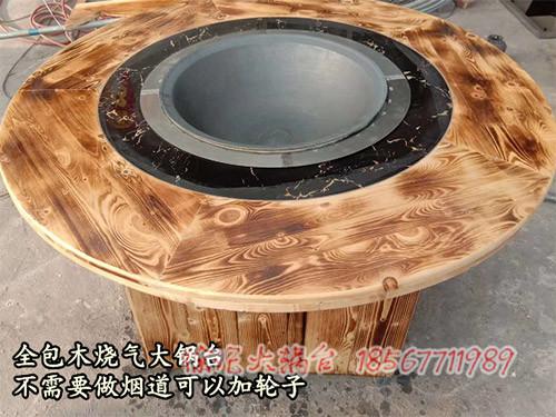 燃气型大锅台
