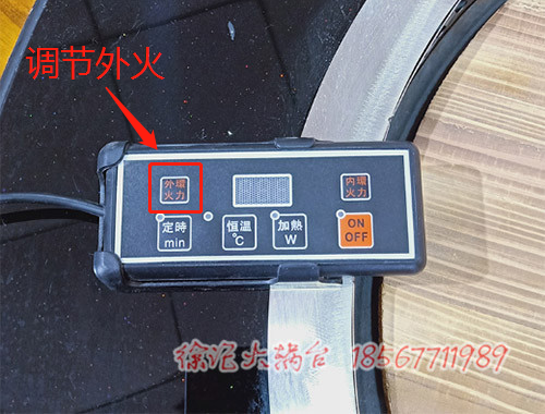 用电大铁锅桌子外火调节方法
